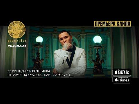Скриптонит – Вечеринка / Jillzay ft. KolyaOlya – Бар - Две лесбухи