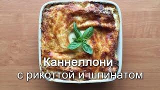 Каннелони со шпинантом на канале I Love Cooking