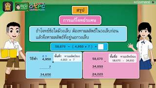 สื่อการเรียนการสอน การบวก  ลบ คูณ หารระคน ตอนที่ 2 ป.4 คณิตศาสตร์