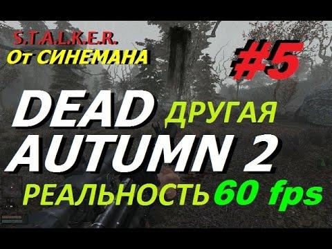 DEAD AUTUMN 2 Другая Реальность (60 fps) #5 Личные Вещи