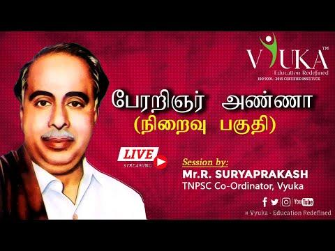 TNPSC | UNIT 8 & 9 | பேரறிஞர் அண்ணா| நிறைவு பகுதி  | Arignar Anna| By Mr. R. Surya Prakash