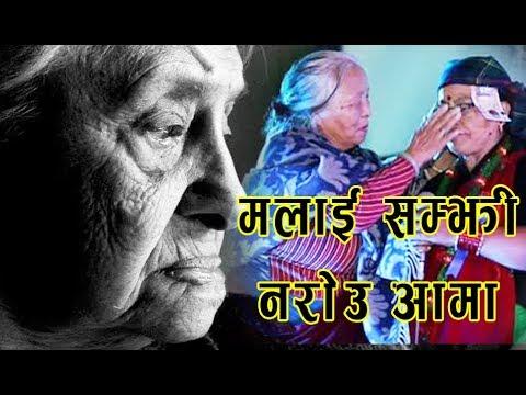 (मलाई सम्झी नरोउ आमा - Superhit Lok Geet By Bima Kumari...10 min.)