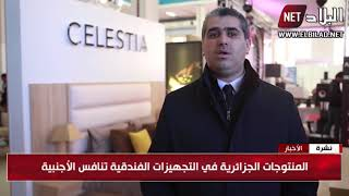 المنتوجات الجزائرية في التجهيزات الفندقية تنافس الأجنبية