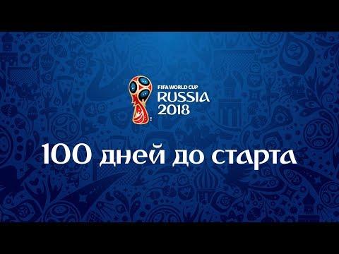 100 дней до старта