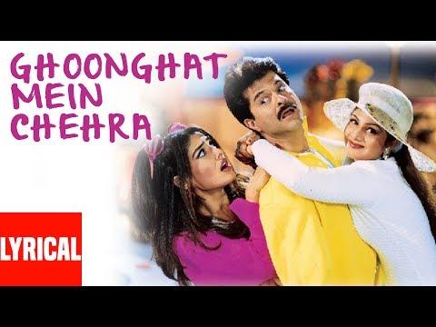 Ghoonghat Mein Chehra Lyrical Video   Gharwali Baharwali   Anil Kapoor, Raveena Tandon, Rambha
