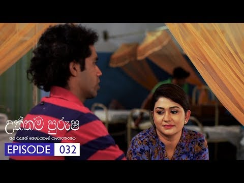 Video Uththama Purusha | Episode 32 - (208-07-18) | ITN download in MP3, 3GP, MP4, WEBM, AVI, FLV January 2017