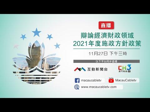 辯論經濟財政領域 2021年度施政 ...