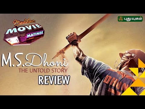 M.S. Dhoni: The Untold Story Movie Review | Madhan Movie Matinee | 02/10/2016 | Puthuyugam TV