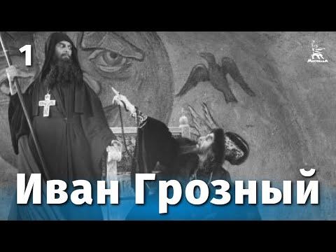 Иван Грозный (HD) 1 серия