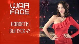 Новости Warface: выпуск 47