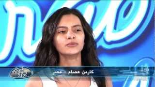 لحظات - كارمن في اول تجربة أداء -  Arab Idol