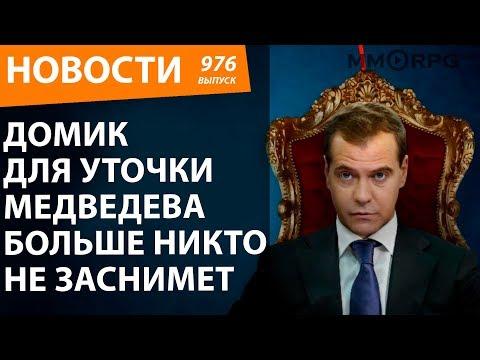 Домик для уточки Медведева больше никто не заснимет. Новости