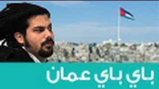 Street Jokes (3.1) - Bye Bye Amman نكت شوارع - باي باي عمان