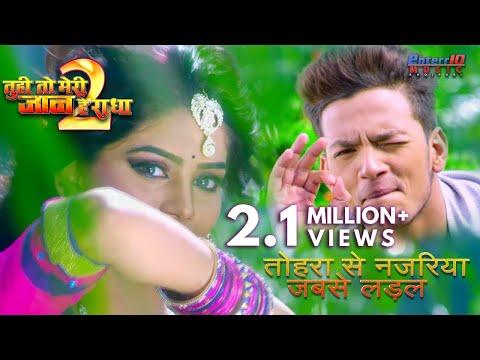 Bhojpuri HD video song Tohra Se Najariya Jabse Ladal  from movie Tu Hi To Meri Jaan Hai Radha 2