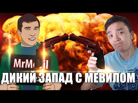 ДИКИЙ ЗАПАД С МЕВИЛОМ