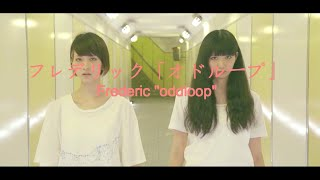 "Video フレデリック「オドループ」-Frederic ""oddloop"" LYRICS (Romaji) MP3, 3GP, MP4, WEBM, AVI, FLV Juli 2018"