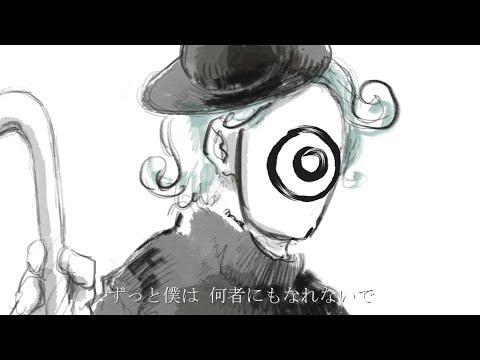 ドラマツルギー - Eve  MV