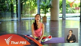 เปิดบ้าน Thai PBS - การสอนโยคะในรายการ Young@Heart