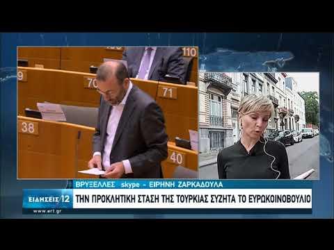 Ευρωκοινοβούλιο | Την προκλητική στάση της Τουρκίας συζητά το Ευρωκοινοβούλιο | 09/07/2020 | ΕΡΤ