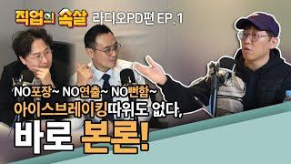 [직업의속살 라디오PD편 EP.1] 이준의 영스! 류철민PD가 고백하는 라디오피디의 세계!