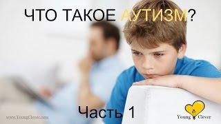Что такое аутизм