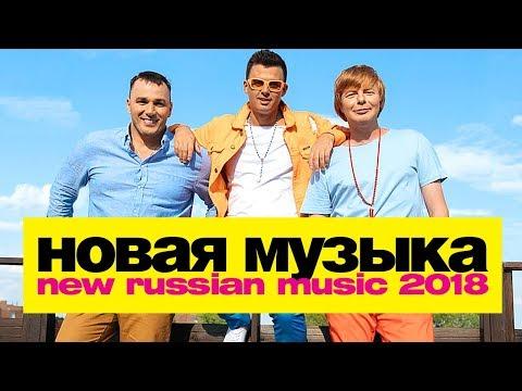 НОВАЯ РУССКАЯ МУЗЫКА 2018 - ИЮЛЬ - DomaVideo.Ru