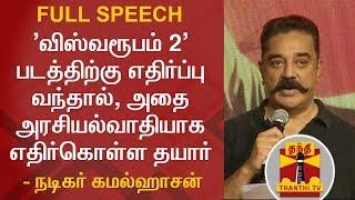 Video Vishwaroopam2 படத்திற்கு எதிர்ப்பு வந்தால் அதை அரசியல்வாதியாக எதிர்கொள்ள தயார் -  Kamal Haasan MP3, 3GP, MP4, WEBM, AVI, FLV Juni 2018