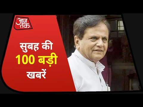 Hindi News Live: देश-दुनिया की  सुबह की 100 बड़ी खबरें I Nonstop 100 I Top 100 I Nov 25, 2020