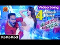Ko Ko Kodi Video Song || Eedo Rakam Aado Rakam Movie Songs || Vishnu,Raj Tharun,Sonarika,Hebah