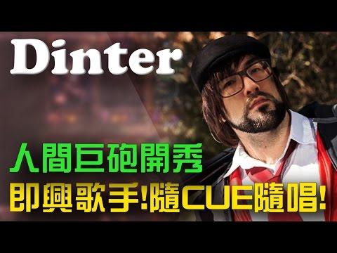 【DinTer】解析最新版本葛雷夫出裝天賦 即興演唱順手Carry
