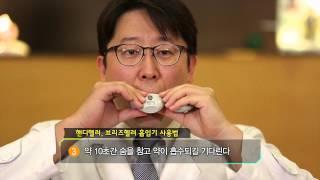핸디헬러, 브리즈헬러 [올바른 호흡기 사용법] 미리보기