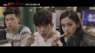 Love O2o Trailer Angelababy
