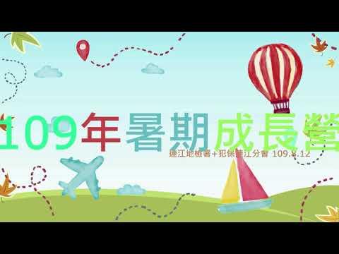 109 年暑期成長營活動花絮