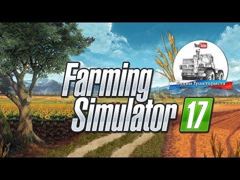 Farming Simulator 17: первый стрим от канала \