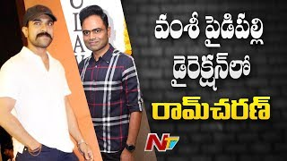 Ram Charan and Vamshi Paidipally To Team Up Again?