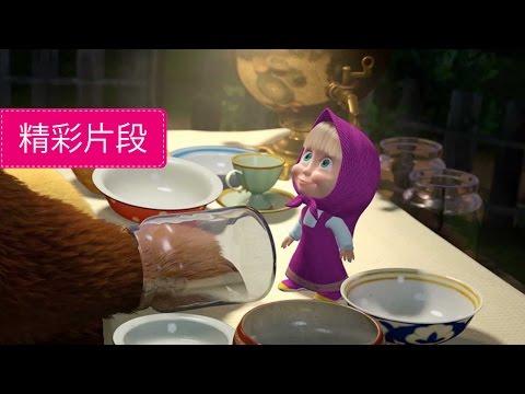 瑪莎與熊 - 果醬日 (像麥可傑克森一樣太空漫步)