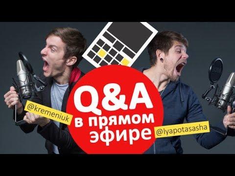 Ответы на вопросы. Саша и Сема - кеddrQА - DomaVideo.Ru