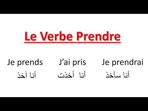 Conjugaison-- Le Verbe Prendre Au Présent, Au Passé Composé Et Au Futur-- تعلم الفرنسية