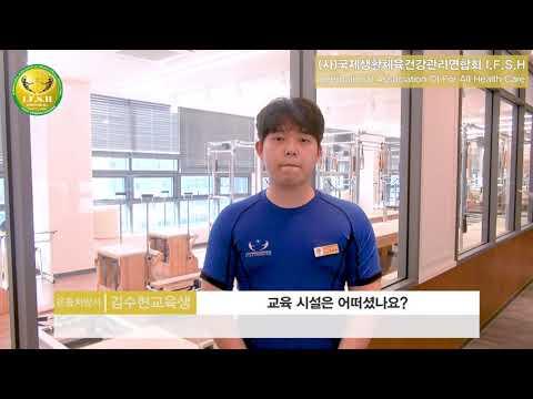 운동처방사 교육생 김수현