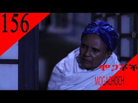 Mogachoch EBS Latest Series Drama - S07E156 - Part 156 - Thời lượng: 33 phút.