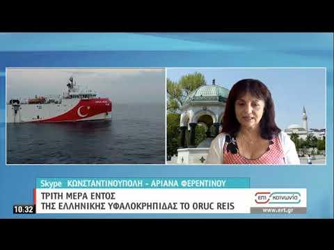 Oruc Reis   Τρίτη ημέρα εντός της Ελληνικής υφαλοκρηπίδας   12/08/2020   ΕΡΤ