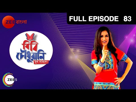 Bibi Chowdhurani - Episode 83 - August 1  2014 02 August 2014 01 AM