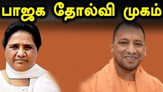 Video கோரக்பூர் தொகுதியில் பாஜக தோல்வி முகம்-Oneindia Tamil MP3, 3GP, MP4, WEBM, AVI, FLV Maret 2018