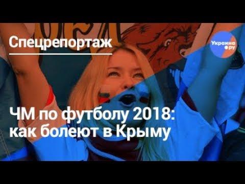 \Оккупационный футбол\: как болеют в Крыму на ЧМ 2018 - DomaVideo.Ru