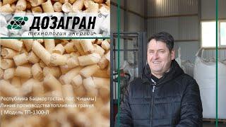 Видео Линии по производству топливных гранул из лузги ТПЛ