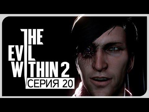 Стефано, ты такой ублюдок ● Evil Within 2 #20 [Nightmare/PC/Ultra Settings] (видео)