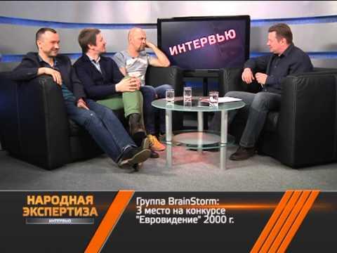 Народная Экспертиза / В гостях группа Brainstorm / 25 апреля 2013