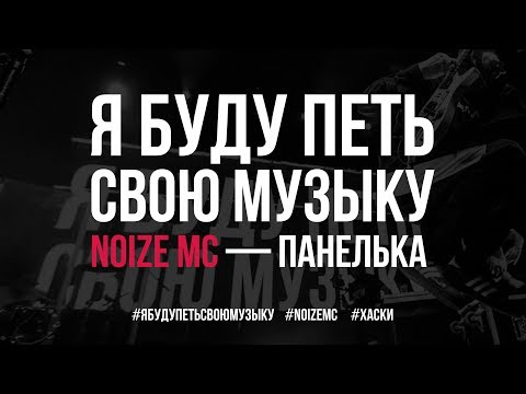 Noize MC – Панелька (Live)