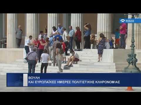 Βουλή-Ενημέρωση    (23/09/2017)