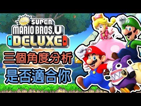 【New Super Mario Bros. U Deluxe】 三個角度分析是否適合你